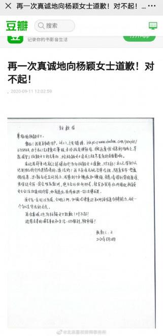 欧博备用网址:Angelababy名誉权案胜诉 被告手写信公然致歉 第3张
