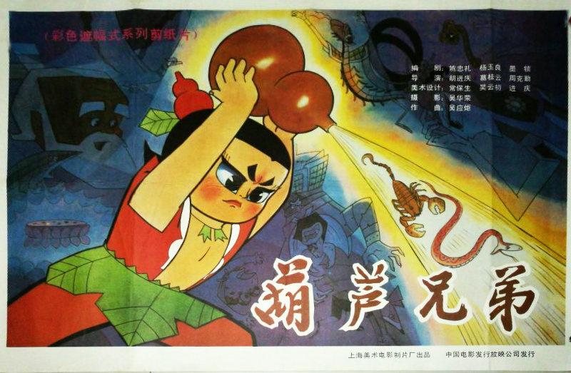 欧博卡利:《葫芦兄弟》维权背后,是国漫IP版权珍爱的启示