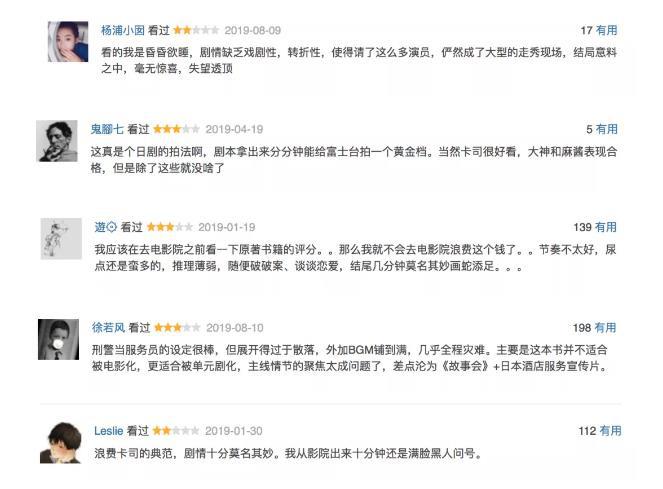 allbet手机版下载:《假面饭馆》遇冷,木村拓哉与长泽雅美不灵了? 第5张