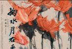 """9月10日教师节之际,由陈传兴导演的叶嘉莹文学纪录片《掬水月在手》于南开大学进行了教师节特别放映暨研讨会。当天,《掬水月在手》片方释出了""""荷花""""定档版海报,并宣布影片定档10月16日全国艺联专线上映。"""
