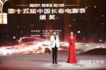第十五届中国长春电影节闭幕 金鹿奖十大奖项揭晓