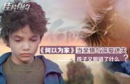 """《何以为家》影评版:当""""生而不养""""被推上银幕"""