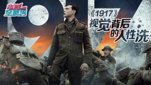 人性之扭曲与救赎 《1917》:深埋在一镜到底之下的反战之声