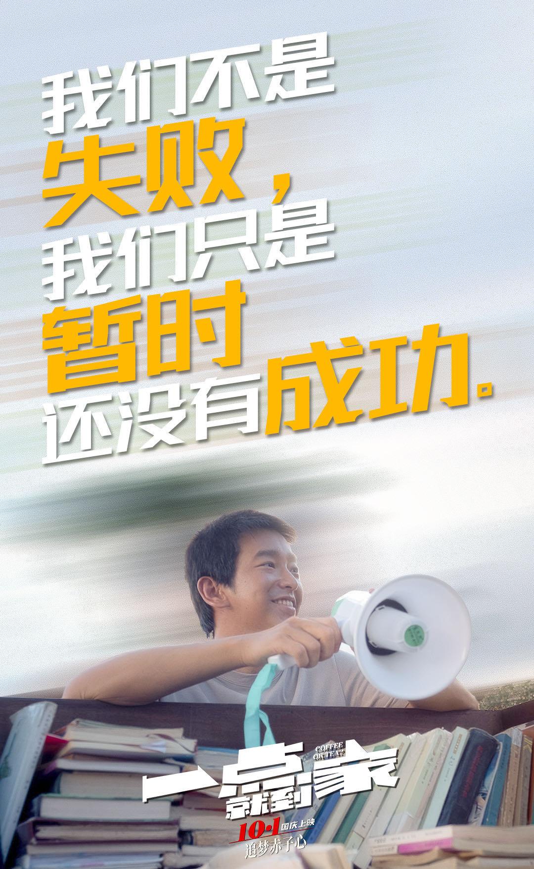 皇冠新现金网平台:《一点就抵家》曝角色剧照 彭昱畅化身鸡汤输出机 第3张