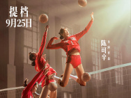 率先发球!《夺冠》提档至9.25上映 预热国庆档