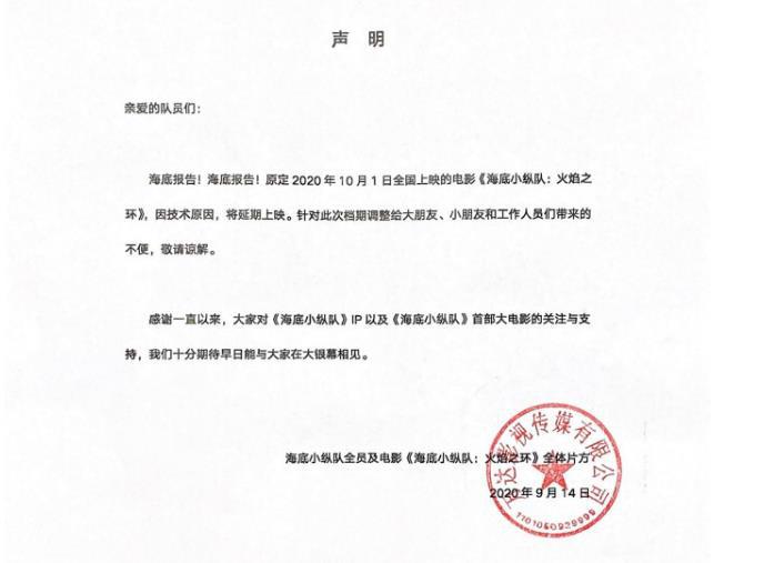 暂别!《海底小纵队:火焰之环》宣布撤出国庆档