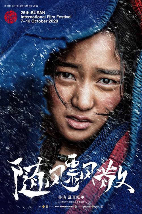 藏族电影再出力作!《随风飘散》入选国际影展