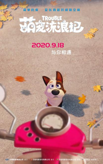 """皇冠即时比分:《萌宠落难记》公布""""遇见版""""海报 定档9.18公映 第1张"""