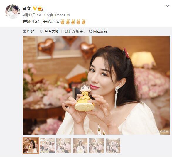 欧博app下载:黄奕晒出生日照片 指出网上资料错误:我才43岁