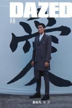 吴亦凡时尚大片发布 戴雕金玉面口罩彰显东方气韵