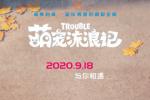 """《萌宠流浪记》发布""""遇见版""""海报 定档9.18公映"""