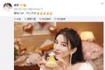 黄奕晒出生日照片 指出网上资料错误:我才43岁