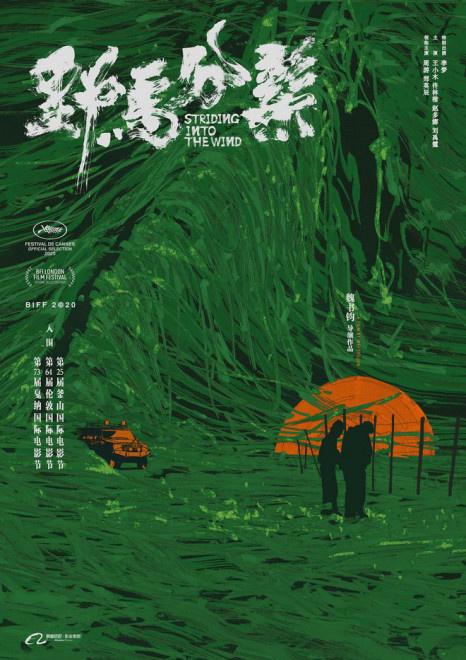 《野马分鬃》曝光国际版海报 演员李梦特别出演