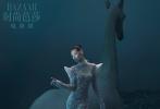 9月15日,《时尚芭莎》发布了一组钟楚曦的镜花水月大片。空幻迷离的光影之中,远处叠石小山,花间缭绕,水波月照;低眉间镜中小鹿,菱花藤蔓,风中摇曳。电影版的画面质感,美人与灵兽的完美结合,打造出一场梦幻、悠远的意境。  
