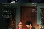 汤姆·汉克斯新作!《邻里美好的一天》发海报预告