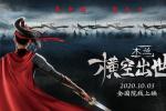 国漫《木兰:横空出世》宣布改档 将于10.3上映