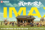 《我和我的家乡》曝IMAX海报 沉浸体验祖国美景