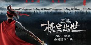 國漫《木蘭:橫空出世》宣布改檔 將于10.3上映