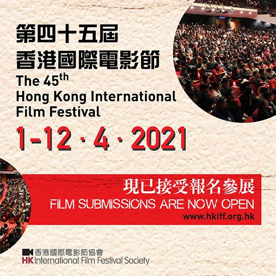 第45届香港国际电影节于2021年4月1日-12日举行 第1张