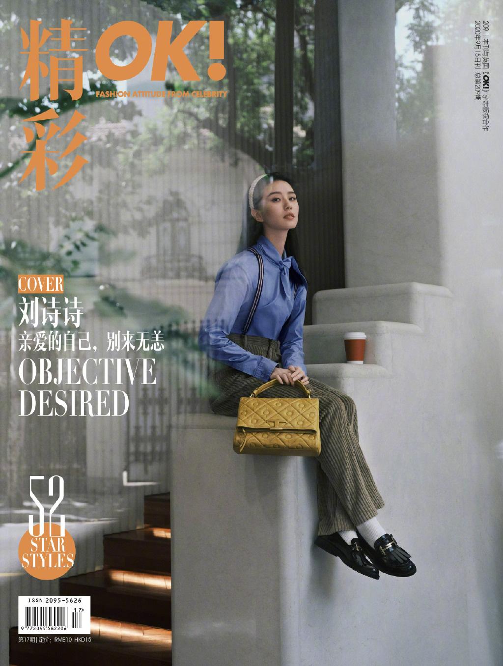 刘诗诗初秋沐日画报释出 复古文艺穿搭展自然气质 第1张