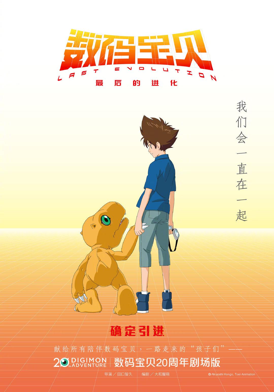 确认引进!《数码宝贝:最后的进化》曝中文海报