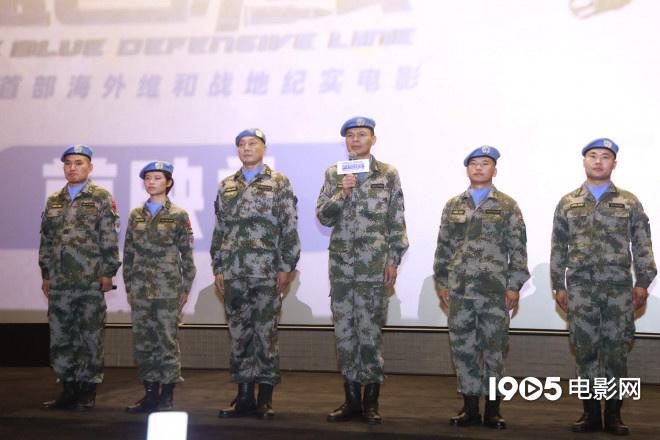 电影《蓝色防线》首映 维和军人分享前线真实经历