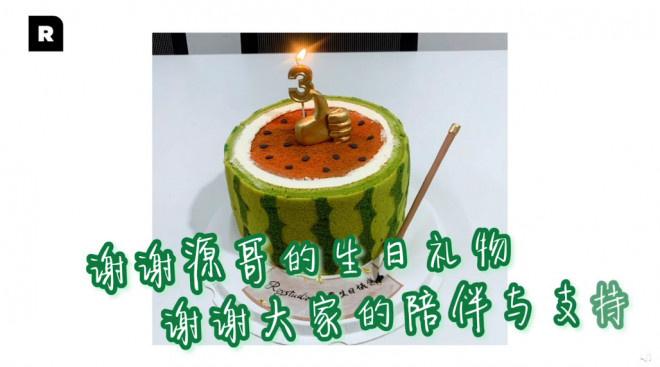 工作室成立三周年 王源惊喜送西瓜形状蛋糕庆祝