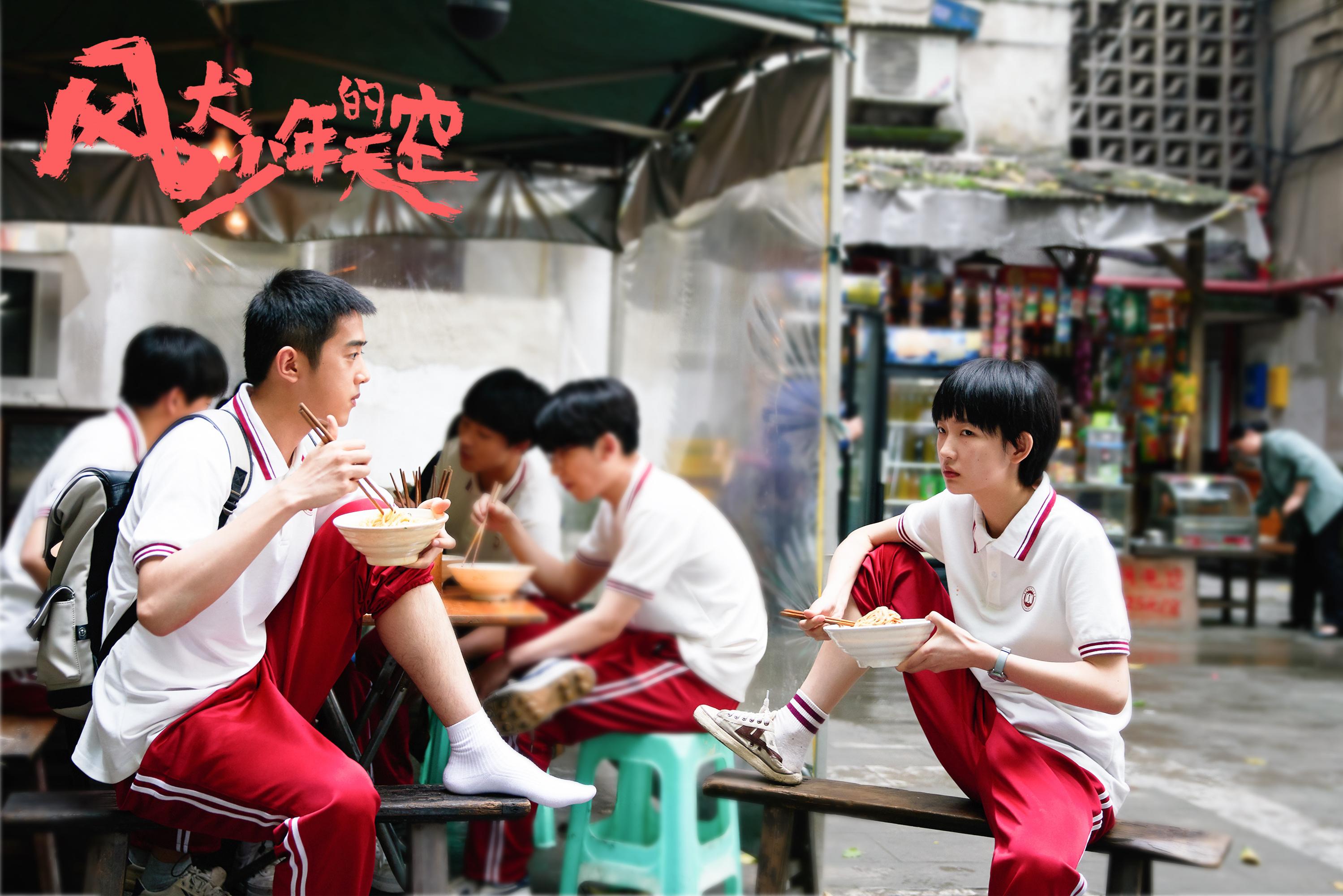 彭昱畅《风犬少年的天空》曝新预告 于9.24上线