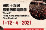 第45届香港国际电影节于2021年4月1日-12日举行