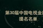 第30届金鹰奖提名揭晓 易烊千玺朱一龙赵丽颖入围