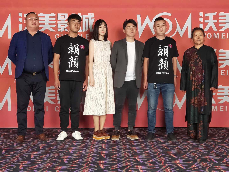 """《朝颜》在京举行首映礼 获评""""稀缺女性题材佳作"""""""
