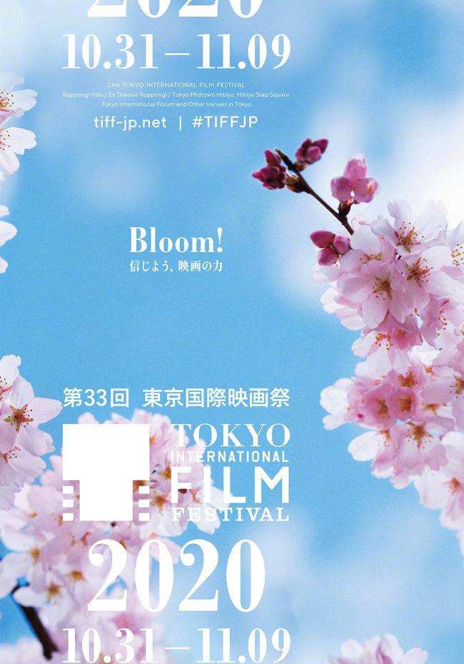 第33届东京电影节10.31