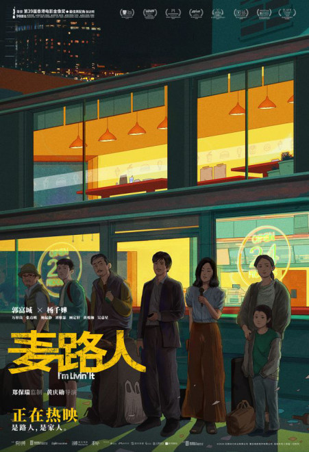 郭富城《麦路人》发布手绘海报 流浪家族直观展现