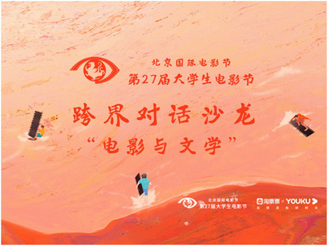 第27届大影节对话沙龙活动开启 戴锦华梁鸿齐聚