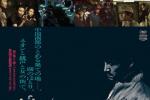 《南方车站的聚会》发日文海报 桂纶镁泳装出场