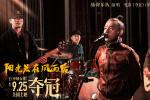 《夺冠》曝推广曲MV 痛仰乐队再次唱响女排队歌