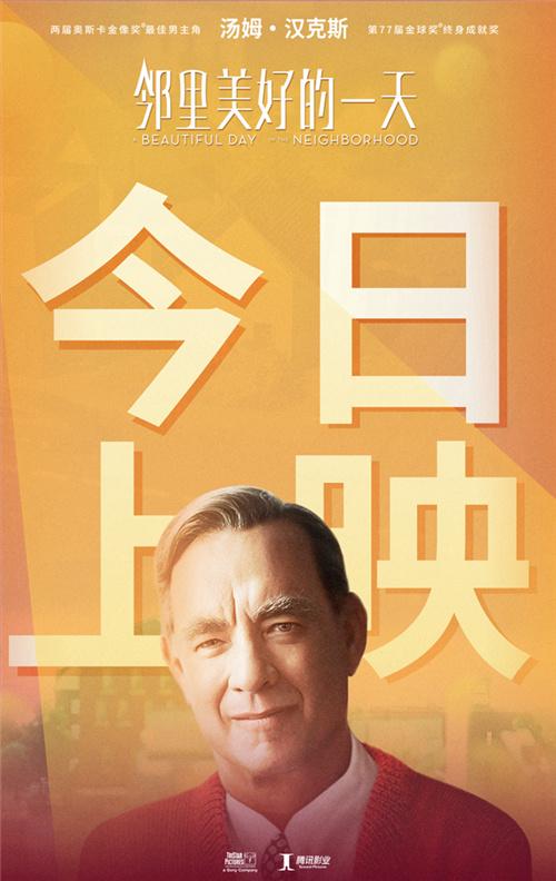 《邻里美妙的一天》公映 汤姆·汉克斯变金句王 第1张
