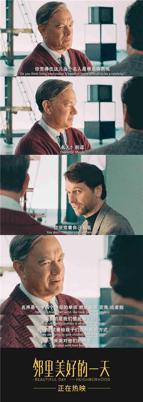 《邻里美妙的一天》公映 汤姆·汉克斯变金句王 第3张