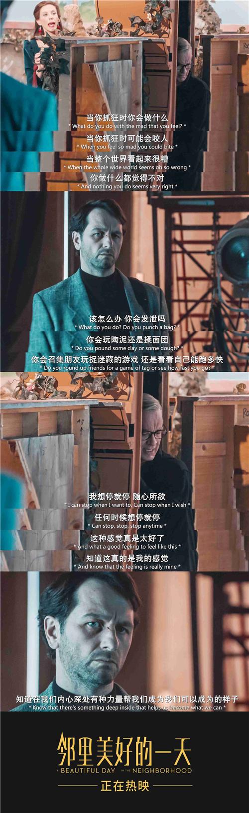 《邻里美妙的一天》公映 汤姆·汉克斯变金句王 第4张