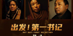 《出发!第一书记》发布终极海报 9.26全国公映