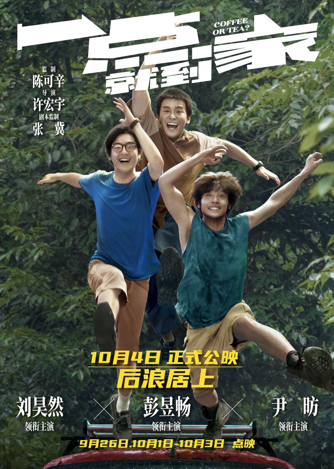 翻滚吧刘昊然彭昱畅 《一点就到家》改档10.4公映