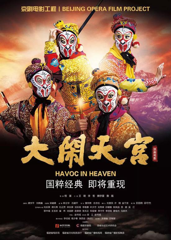 京剧影戏《大闹天空》在京首映 王小帅赞演员精彩 第2张
