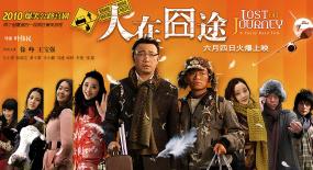 10年了,徐峥和王宝强主演的这部电影,才是最好国产公路喜剧片