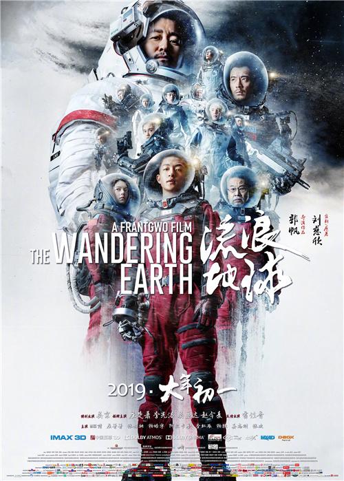 导演郭帆确认:《落难地球》加长版将于年内上映