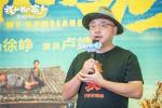 《我和我的家乡》重庆路演 徐峥卢靖姗回忆老师