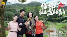 《温暖有光放映队》:走遍浙江安吉的绿水青山