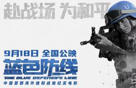 《蓝色防线》,9.18定档预告