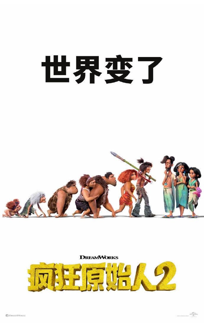 《疯狂原始人2》首曝中文海报 11月25日北美上映 第1张