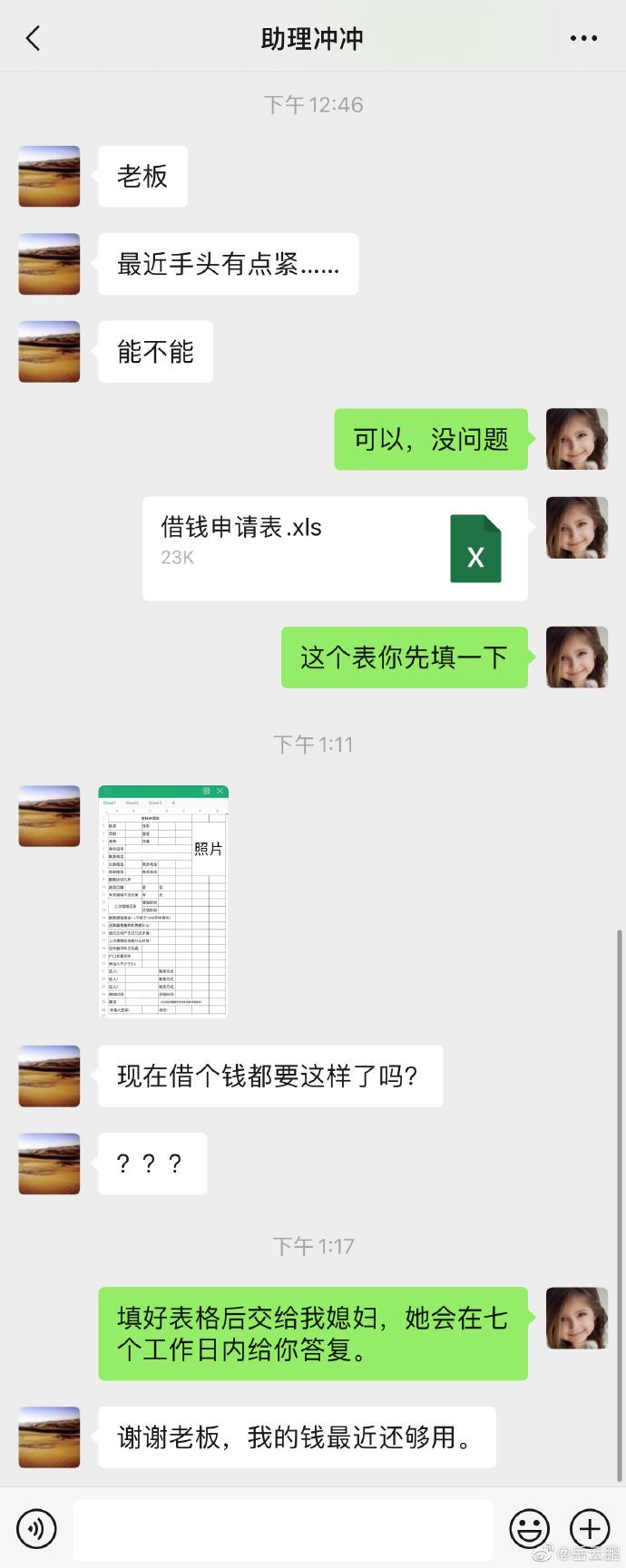 岳云鹏《乞贷申请表》曝光 要求对方填写乞贷理由 第1张