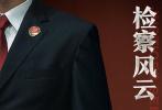 电影《检察风云》于9月19日在福建平潭正式杀青,该片作为国内近年来首部以中国检察官视角拍摄的罪案庭审题材的院线电影,力图展现中国司法的严谨公正,与检察官坚守正义的精神。